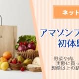 Amazonフレッシュの口コミ評判!野菜や肉、ドリンクを実際に買ってみたら想像以上の結果でした!