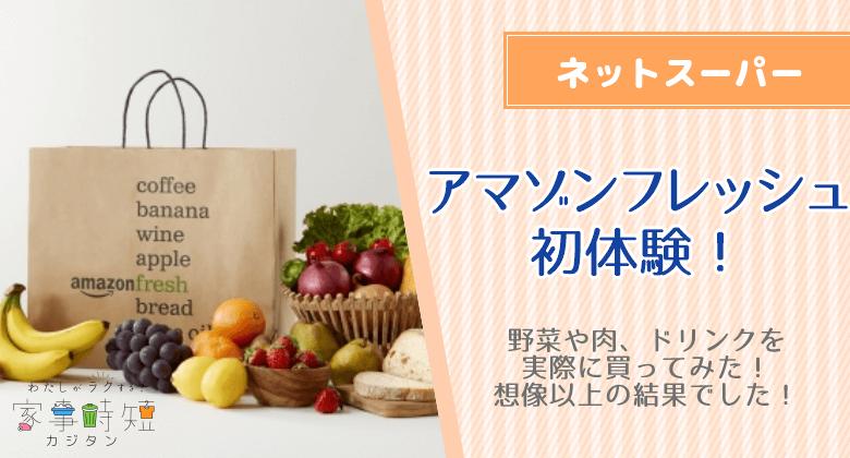 アマゾンフレッシュ初体験!野菜や肉、ドリンクを実際に買ってみた!想像以上の結果でした!