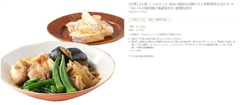 越前白山鶏ももと和野菜炊き合わせ さつまいもの竜田揚げ風副菜付き