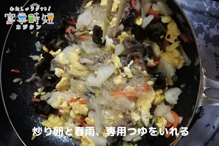 炒り卵と春雨、専用つゆをいれる