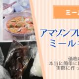 アマゾンフレッシュでミールキットを買ってみたレビュー!価格は?本当に簡単に料理できる?