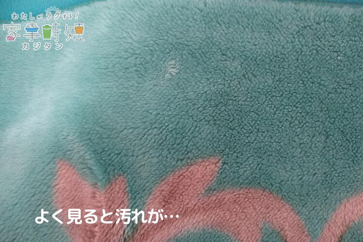 リネット毛布クリーニング