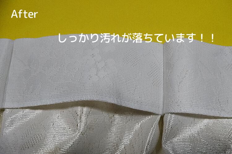 クリーニング後のカーテン