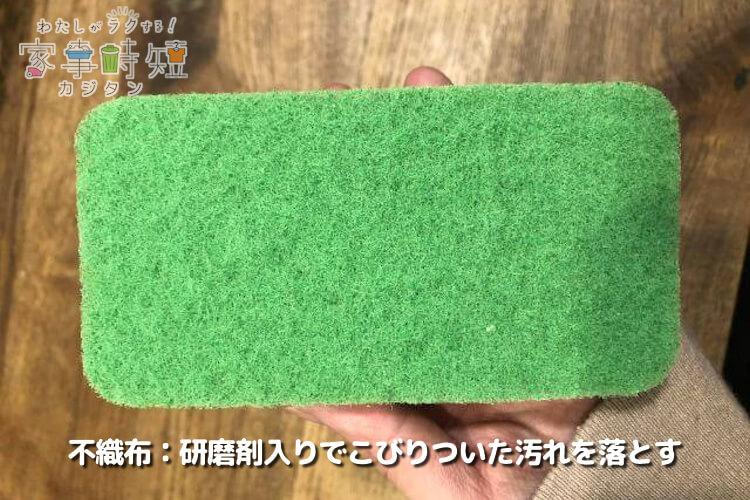 不織布:研磨剤入りでこびりついた汚れを落とす