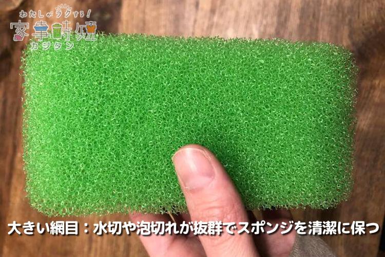 大きい網目気泡スポンジ:水切や泡切れが抜群でスポンジを清潔に保つ