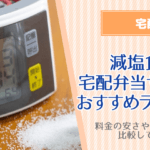 減塩食の宅配サービスおすすめ14選!高血圧対策の塩分制限は宅配弁当が一番カンタン