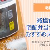 (高血圧に)減塩食の宅配弁当サービスおすすめランキング7社!料金の安さや冷凍弁当など比較してみた!