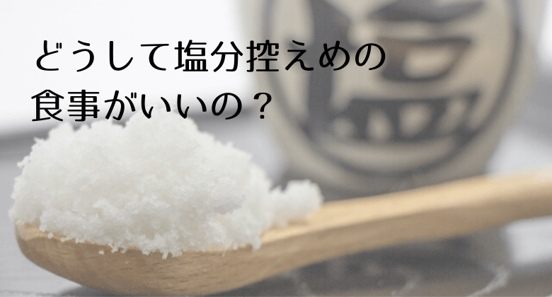 どうして塩分控えめの食事がいいのか