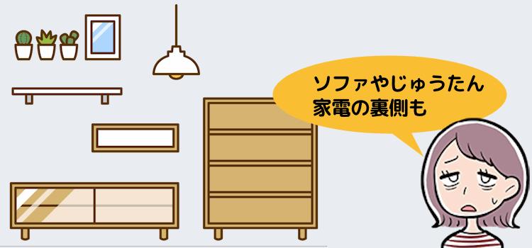 リビングの家具や家電