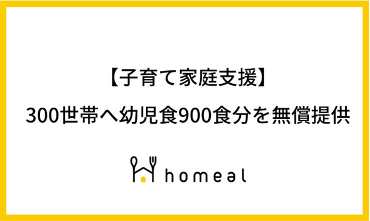 homeal(ホーミール) 子育て家庭支援