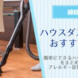 【掃除】ハウスダストの対策!アレルギーや咳の原因はほこりやダニの死骸