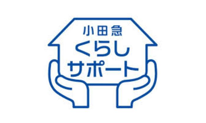 小田急くらしサポート