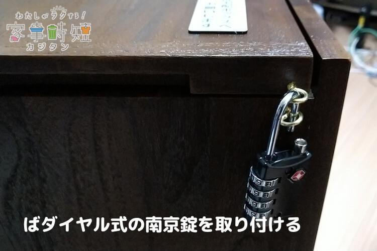ばダイヤル式の南京錠を取り付ける