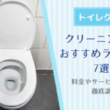 トイレクリーニング業者おすすめランキング7選!料金やサービス内容まで徹底調査!