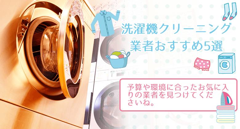 洗濯機クリーニング業者おすすめ5選