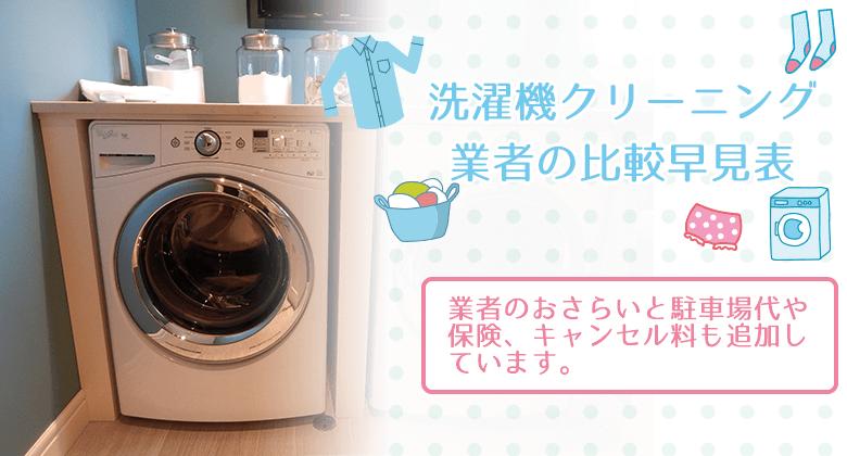 洗濯機クリーニングおすすめ業者の比較早見表