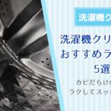 洗濯機クリーニング業者おすすめ5選!カビだらけの洗濯槽もラクしてスッキリきれい!