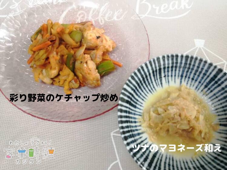 彩り野菜のケチャップ炒め