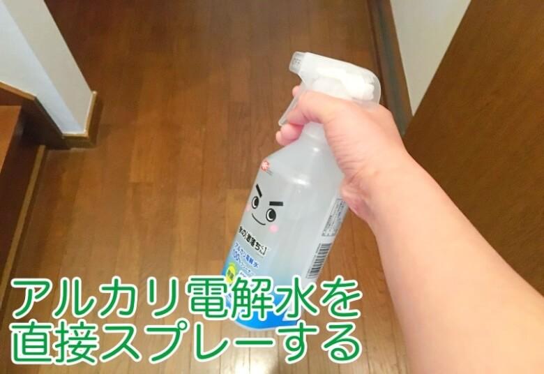アルカリ電解水をフローリングに直接スプレー