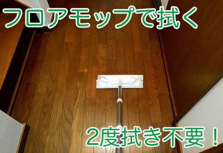 フロアモップで乾拭き