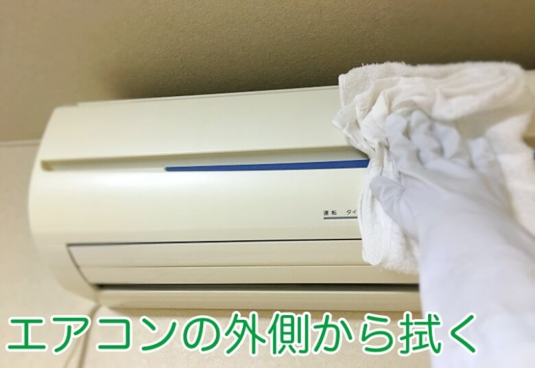 アルカリ電解水を塗布した雑巾