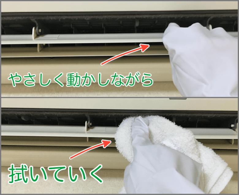 エアコンのルーバー掃除