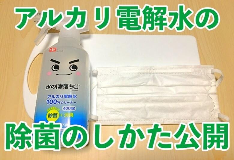 アルカリ電解水で除菌する方法