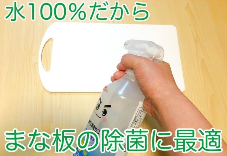 アルカリ電解水でまな板の除菌