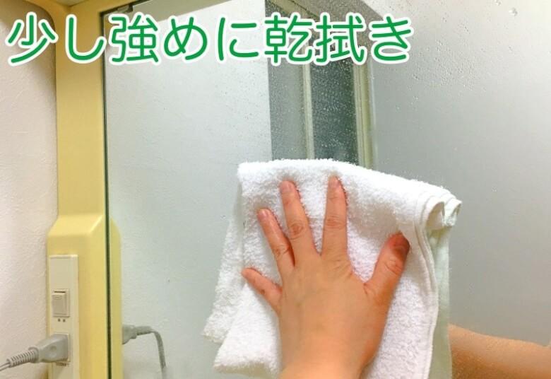 手作りアルカリ電解水で鏡の掃除方法
