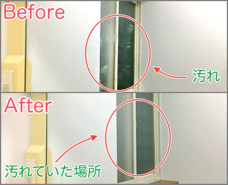鏡掃除のビフォーアフター