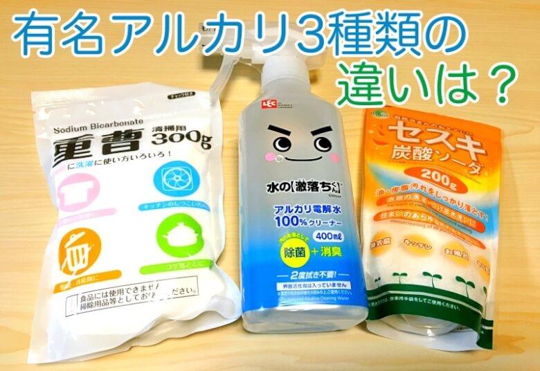 アルカリ電解水・重曹・セスキ炭酸ソーダ