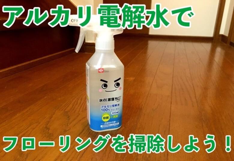 アルカリ電解水でフローリング掃除