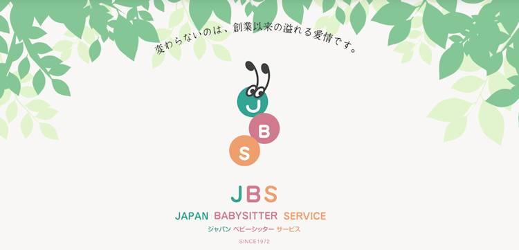 ジャパンベビーシッターサービス