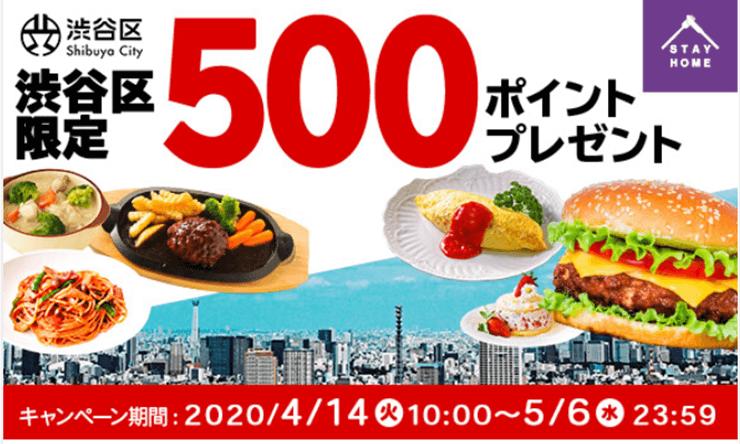 出前館 渋谷区 500Tポイントプレゼント