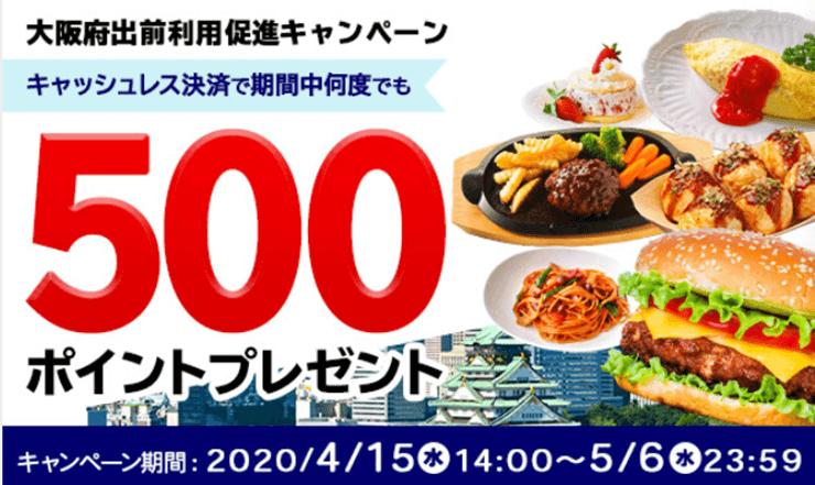 出前館 大阪府 500Tポイントプレゼント
