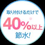 40%節水