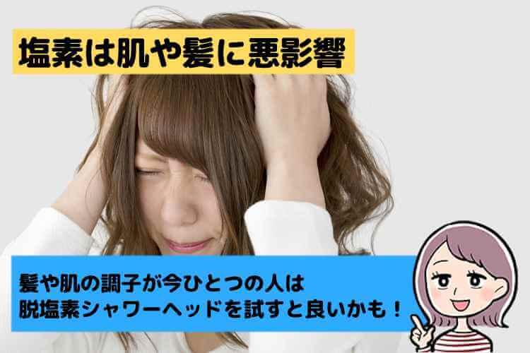 塩素の入った水は肌や髪に悪影響