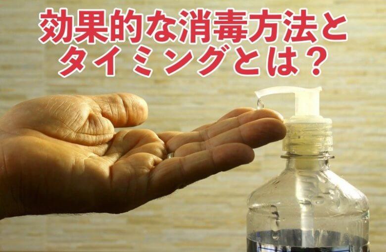 正しい消毒法とタイミング