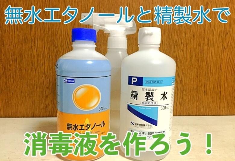 無水エタノールで消毒液の作り方