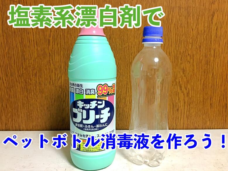 漂白剤で消毒液の作り方