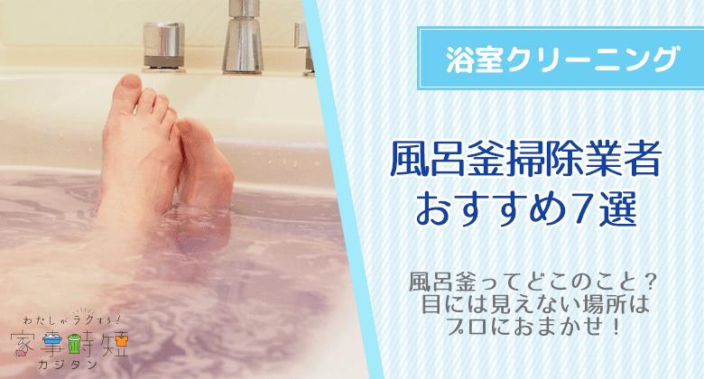 風呂釜掃除業者おすすめ7選