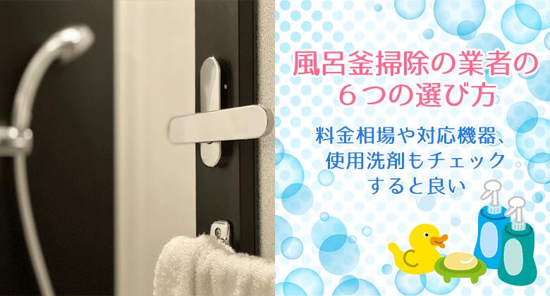 風呂釜掃除の業者の6つの選び方
