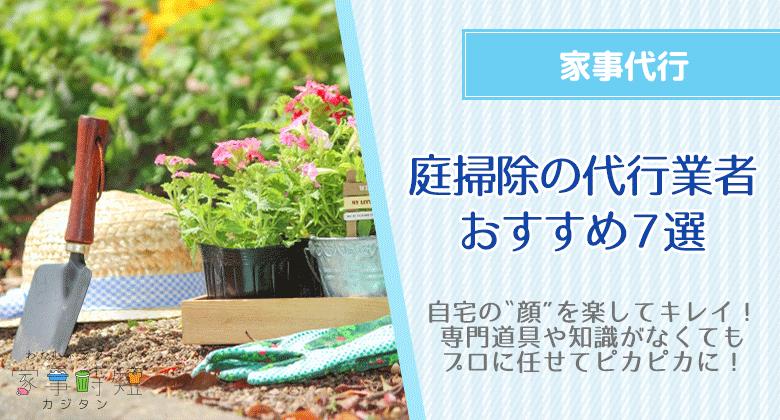庭掃除の代行業者おすすめ7選