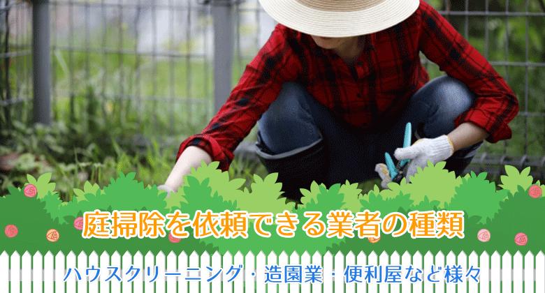 庭掃除を依頼できる業者の種類