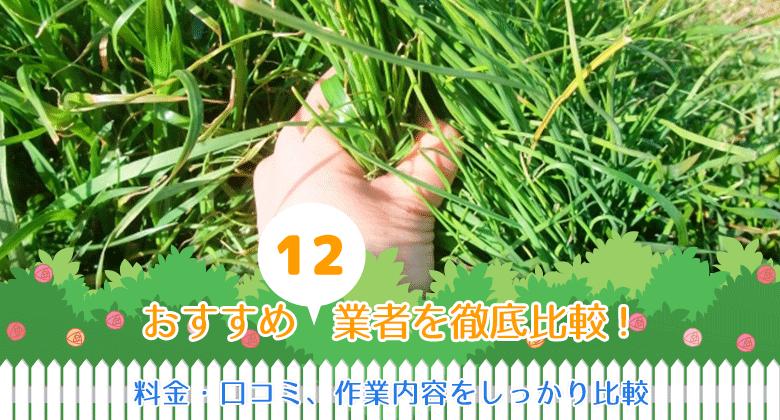 庭掃除業者おすすめ12選