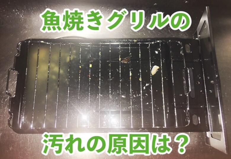 魚焼きグリルの汚れの原因