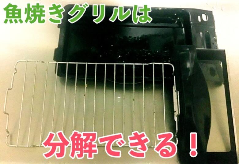 掃除前に魚焼きグリルを分解しよう!