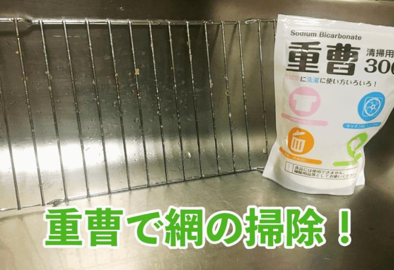 魚焼きグリル:網の掃除