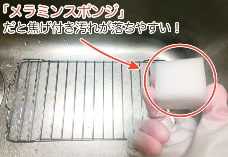 「メラミンスポンジ」にすると、さらに焦げ付き汚れが落ちやすくなる