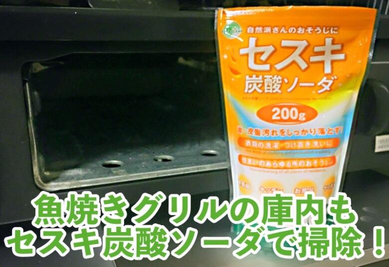 魚焼きグリル:庫内の掃除